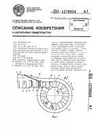 Патент 1270834 Магнитопровод электрической машины