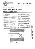 Патент 1356122 Сердечник статора электрической машины