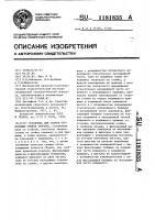 Патент 1181835 Установка для сварки продольных стыков обечаек