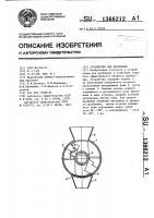 Патент 1366212 Устройство для дробления