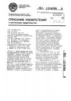 Патент 1216298 Дреноукладчик для укладки горизонтального дренажа глубокого заложения