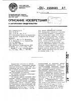 Патент 1550445 Способ сейсмической разведки