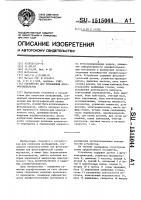 Патент 1515044 Устройство для управления аэрофотоаппаратом