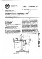 Патент 1714323 Устройство для измерения биения