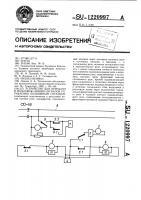 Патент 1220997 Устройство для передачи в рельсовую линию сигналов управления подвижным составом