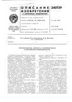 Патент 240739 Преобразователь амплитуд радиоимпульсов в напряжения видеоимпульсов