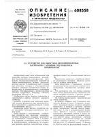 Патент 608558 Устройство для нанесения двухкомпонентных материалов с большим соотношением компонентов