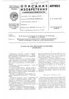 Патент 409853 Патент ссср  409853