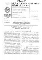 Патент 470078 Устройство для преобразования спектра шумового сигнала в микроволновом и оптическом диапазонах волн