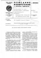 Патент 994863 Способ работы барботажной горелки