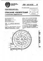 Патент 1011870 Центробежная турбомашина