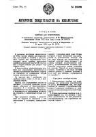 Патент 33829 Прибор для штрихования