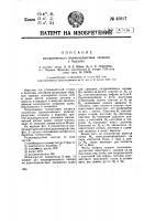 Патент 45857 Автоматический радиопередатчик сигналов о бедствии