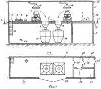 Патент 2307818 Передвижная смесительная установка для изготовления сыпучих взрывчатых веществ (варианты)