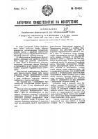Патент 33952 Барабанный фильтрпресс для обезвоживания торфа