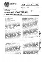 Патент 1467191 Способ разработки торфа в зимний период