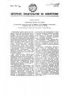 Патент 25673 Плющильная машина для стеблей