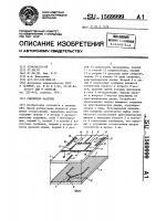 Патент 1569999 Смеситель частоты