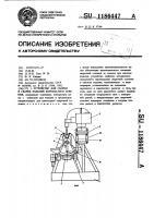 Патент 1186447 Устройство для сборки и сварки изделий коробчатого сечения
