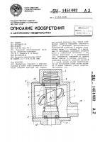 Патент 1451402 Клапан