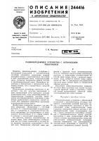 Патент 244416 Радиопередающее устройство с автоанодноймодуляцией