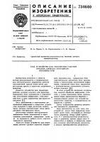 Патент 734640 Устройство для управления рабочим органом агрегата покрывного крашения кож