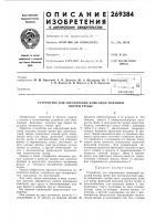 Патент 269384 Устройство для образования флюсовой подушки