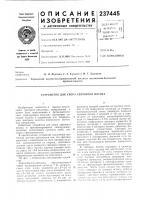 Патент 237445 Устройство для сбора светового потока