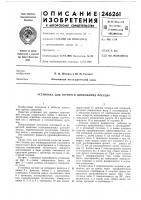 Патент ссср  246261