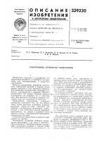 Патент 329230 Разгрузочное устройство электропечи