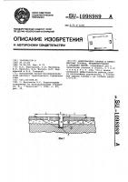 Патент 1098989 Водоотводная канава в вечномерзлых грунтах,преимущественно в пределах марей