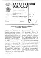 Патент 165852 Стенд для дуговой сварки кольцевых швов поворотных стыков труб