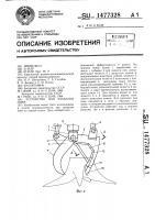 Патент 1477328 Устройство для разделки пней