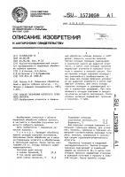 Патент 1573059 Способ получения короткого лубяного волокна