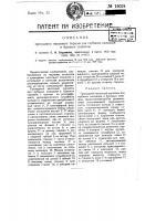 Патент 16024 Привязная воздушная станция