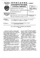Патент 602327 Формующее устройство для выводных планок