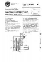 Патент 1292112 Статор электрической машины