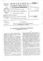 Патент 499164 Устройство для считывания информации с подвижного состава