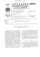 Патент 300926 Статор электрической машины