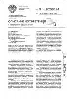 Патент 809758 Устройство для подбора пострадавших людей с водной поверхности