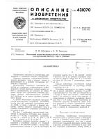 Патент 431070 Патент ссср  431070