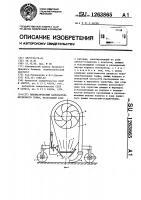 Патент 1263865 Пневматический валкователь фрезерного торфа