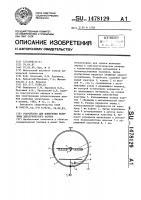 Патент 1478129 Устройство для измерения величины электрического заряда