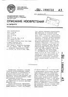 Патент 1480754 Способ отделения фосфатсодержащих минералов от фосфатной руды