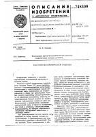 Патент 748309 Способ сейсмической разведки