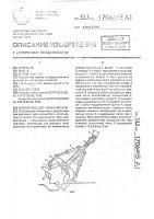 Патент 1706465 Устройство для корчевки пней