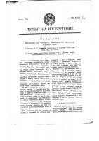 Патент 1188 Механизм для быстрого, прерывчатого вращения ведомого вала