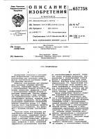 Патент 657758 Электролизер