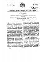 Патент 29922 Подаватель стеблей и кортикаторам и т.п. машинам