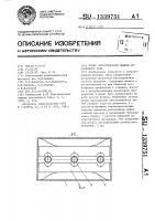 Патент 1339751 Полюс электрической машины постоянного тока